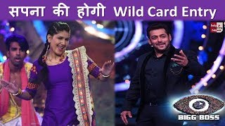 Bigg Boss 11: Sapna Chaudhray to enter in house as Wild Card Entry, सपना की होगी Wild Card Entry