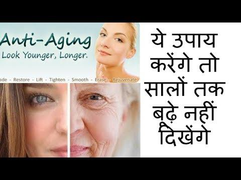 ये उपाय करेंगे तो सालों तक बूढ़े नहीं दिखेंगे Home Remedies for Wrinkles
