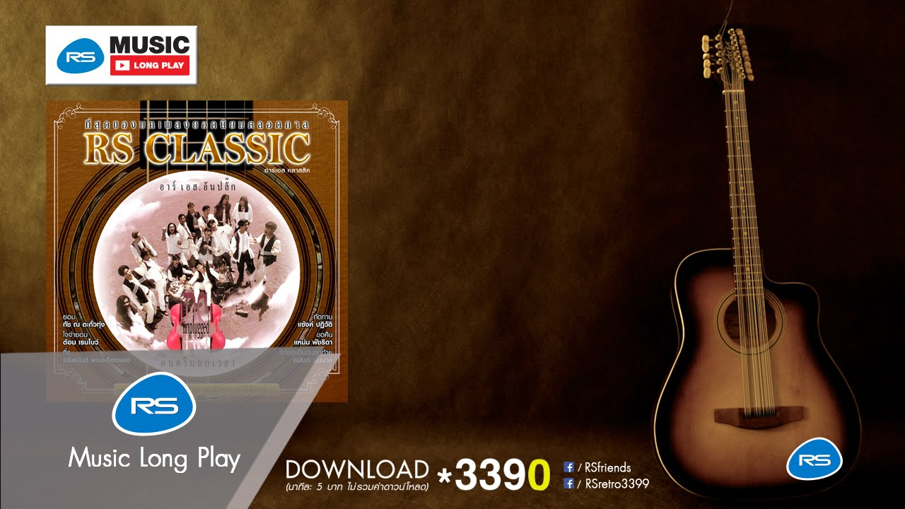 RS CLASSIC RS UNPLUGGED  ดนตรีนอกเวลา : รวมศิลปิน [Official Music Long Play]