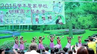 2016聖家學校才藝表演K1C
