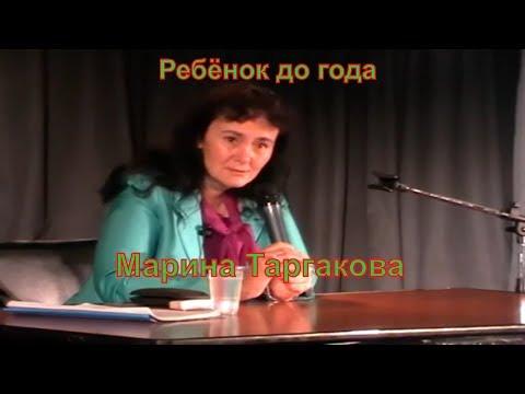 Дети младенцы до года , Психология внутриутробного развития , Ребёнок до года , Марина Таргакова