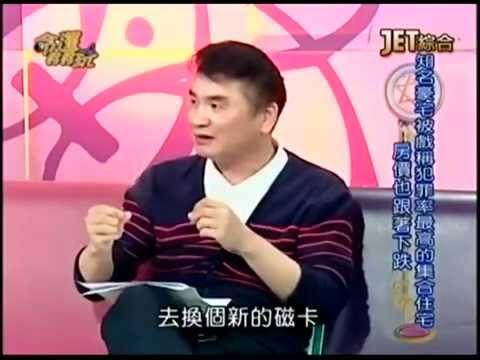 【命運好好玩】2014.11.6 風水問題百百種?! 上