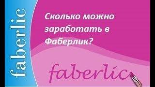 Как новичку войти первый раз в свой Личный кабинет на сайте Фаберлик  #1