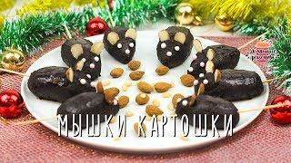Пирожное Картошка МЫШКИ 2020 НЕОБЫЧНЫЕ ИНГРЕДИЕНТЫ Новогоднее меню