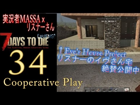 7 Days to Die PS4 Edition 遂に発売!!#34【JP/ENG】