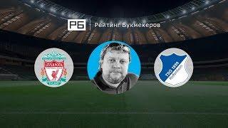 Прогноз Алексея Андронова: «Ливерпуль» — «Хоффенхайм»