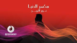 نور الزين - مكسر الدنيا - (حصريا على اورنجي) 2021 | Noor AlZain - Mkaser AlDinya