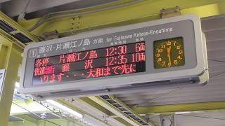 小田急中央林間駅1番線 旧発車標