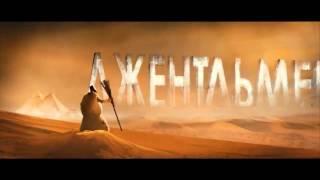 Джентельмены удачи. Русский трейлер, 2012