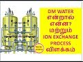 DM WATER AND ION EXCHANGE PROCESS|TAMIL|TECH PAARVAI