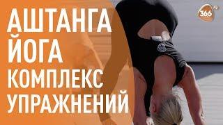Аштанга-Йога Комплекс Упражнений | ЙОГА | Ирина Ковальчук