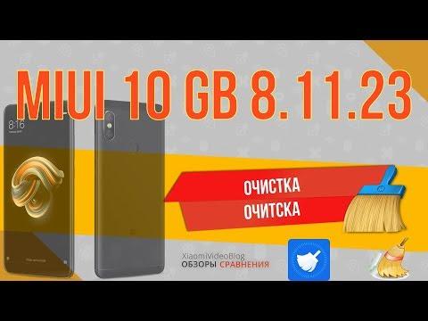 Новости Xiaomi  + обзор MIUI 10 gb 8.11.23 (быстро и четко)