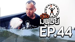 คู่มือมนุษย์ EP.44 วิธีเอาตัวรอดจากน้ำท่วม