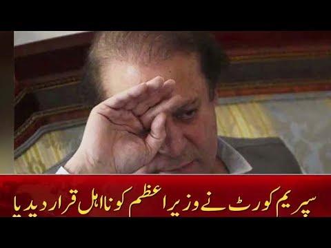 Nawaz Sharif Disqualified in PANAMA Case
