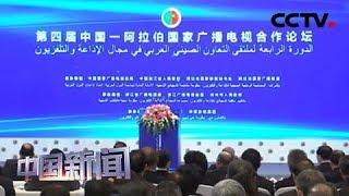 [中国新闻] 第四届中国—阿拉伯国家广播电视合作论坛在杭州开幕 | CCTV中文国际