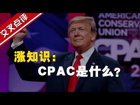 """【交叉点评】美国保守派聚会CPAC什么来头?特朗普卸任后首秀为何""""献给""""它?"""