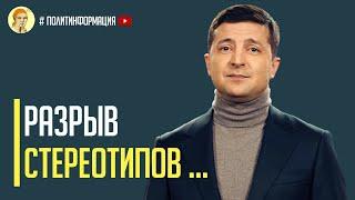 Что не так с Новогодним Поздравлением Президента Украины Владимира Зеленского?
