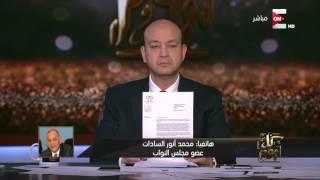 كل يوم: حلقة الأحد 26 فبراير 2017 .. الجزء الثاني