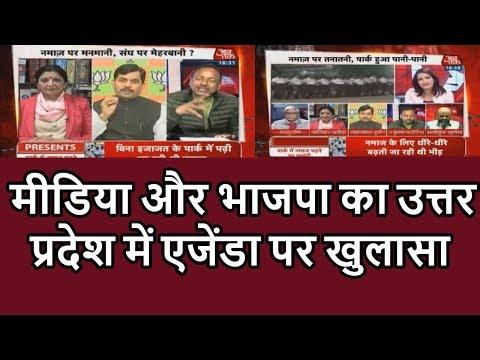 Media Trying To Heat Up Bjp Hindu Muslim Agenda In Uttar Pradesh In Debate