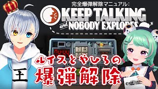【Keep Talking and Nobody Explodes】ほねぷり爆弾解除【生配信】