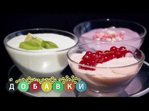 Йогурт | Добавки