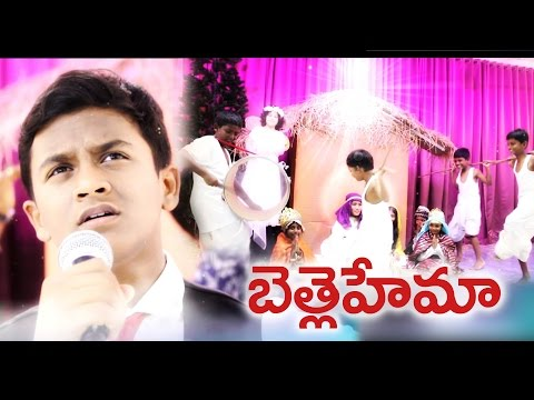 Steve Aaron Edwards || Bethlehema|| Latest  New Telugu Christian Songs || Kids Special