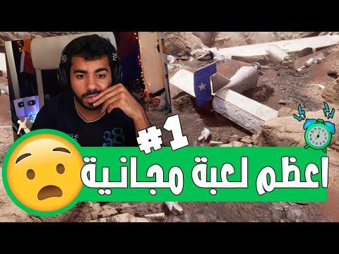 انا مش مصدق ان اللعبة دي ببلاش والله!!! | مجانية #1 | اريد - Arid