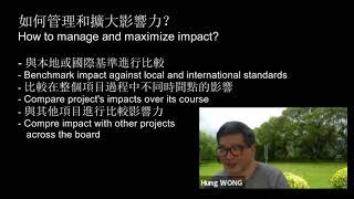 與黃洪教授淺談 3: 如何管理和擴大影響力?