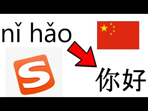 Best Program To Write Chinese Characters On Your Computer - Where To Get It + How To Use It - SOGOU