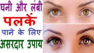 घनी और लंबी पलकें पाने के लिए असरदार उपाय 100% Working Grow Thicker Eyelashes