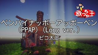 【カラオケ】ペンパイナッポーアッポーペン(PPAP) (Long ver.)/ピコ太郎
