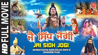Jai Sidh Jogi Part 1 Jeevan Katha Baba Balaknath Ji Punjabi Devotional Movie I Jai Siddh Jogi