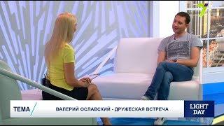 Валерий Ославский - дружеская встреча