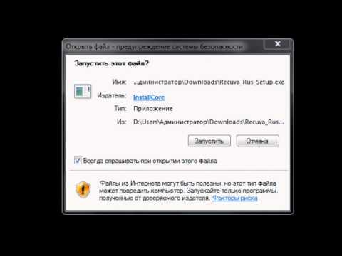 как скачать программу Recuva для восстановление файлов (как вернуть удаленные файлы)