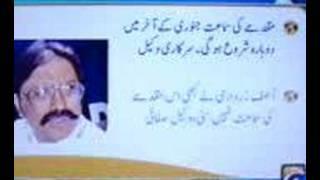 PPP Zardari Mr.10%  corruption Exposed