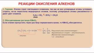 № 23. Органическая химия. Тема 8. Алкены. Часть 7. Реакции окисления алкенов