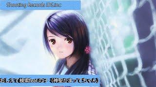 Tofubeats - (feat Noko Shinei Kamattechan) (Band Remix)
