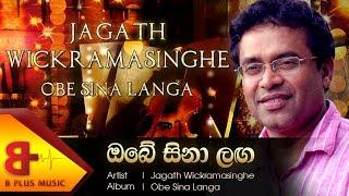 ඔබේ සිනා ලග | Obe Sina Langa - Jagath Wickramasinghe