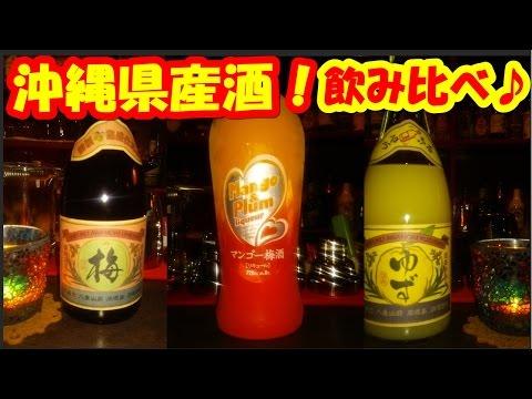 沖縄県産酒飲んでみました♪~Okinawa Prefecture sake~