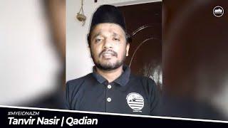 شانِ اسلام Tanvir Nasir   #MyEidNazm