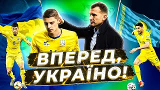 Украина Казахстан Упущенная победа Отбор на ЧМ 2022