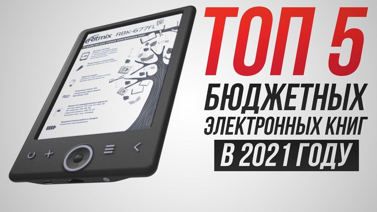Лучшие бюджетные электронные книги 2021 | Лучшие электронные книги 2020, 2021