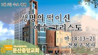 0106  수요 예배 마태복음 14:13~21 &quo…