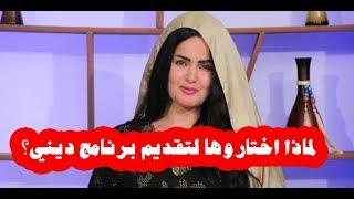 تعليقا على تقديم سما المصري برنامج ديني في رمضان (أهل العلم )