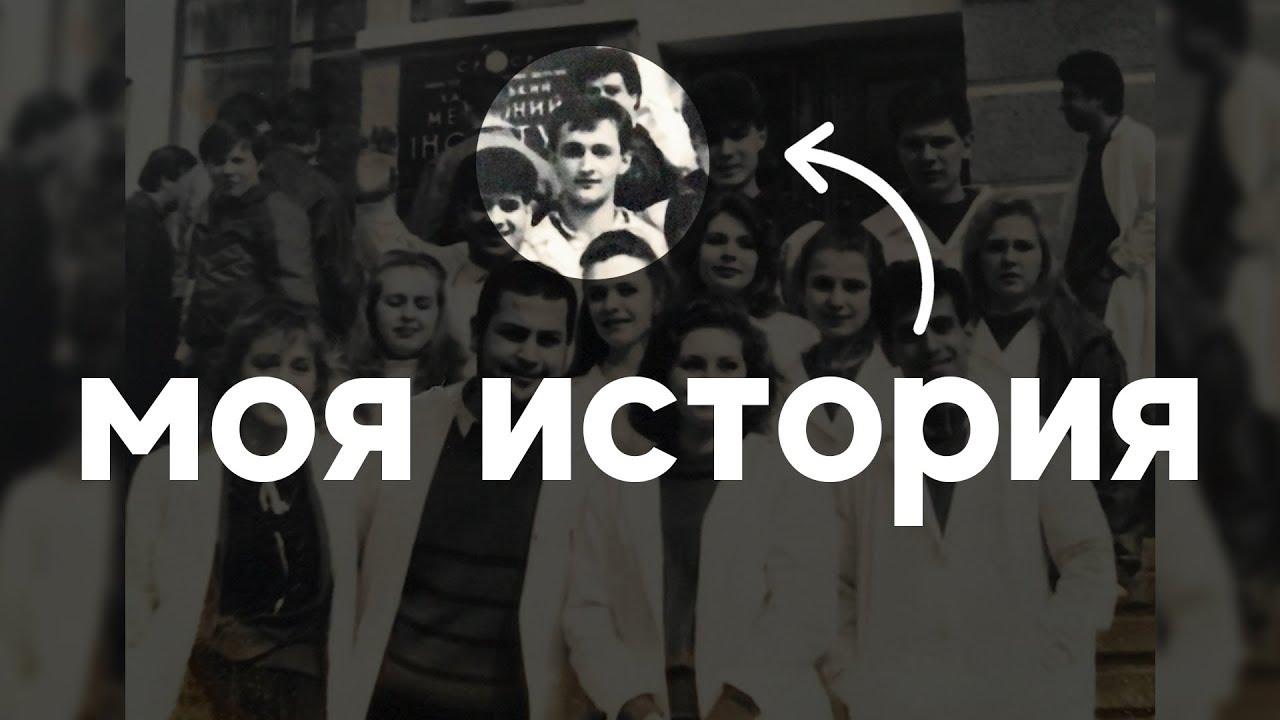 Моя история. Александр Малко