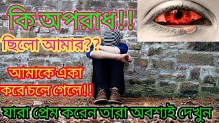 কি অপরাধ ছিল আমার|| New Bengali sad love story|| Bangla voice shayari by All topic.
