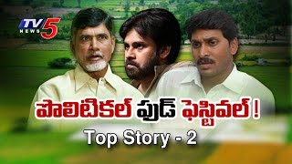 political-fight-on-aqua-food-park-issue-in-ap-top-story-2-telugu-news-tv5-news