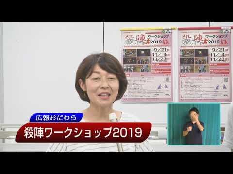 2019年8月19日から8月25日放送分「弧の会 コノカイズム」、「殺陣ワークショップ2019」