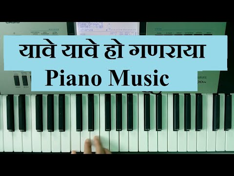 Yave Yave Ho Ganraya || keyboard cover || play marathi music
