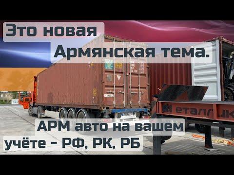 эПТС на армянские авто! Новая тема! После Арм таможнии получаем номера РФ, КЗ, РБ